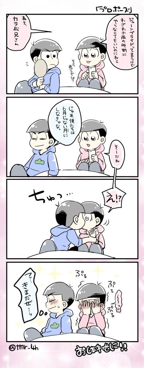 【プロポーズ】カラトドお幸せに!♡(おそ松さんマンガ)