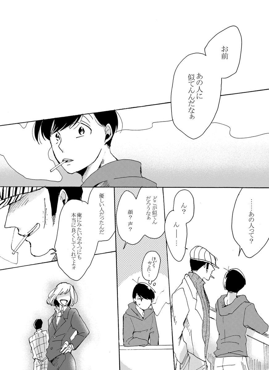 【おそ松さん】『東郷さんが過去唯一愛した女性』(妄想漫画)