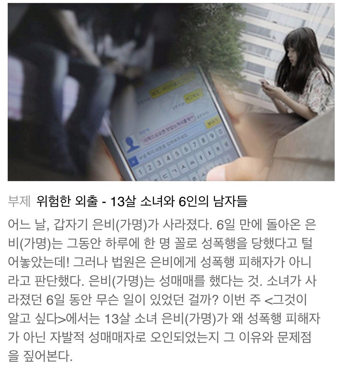 미국에선 인스타그램으로 유인해서 13살 여자를 성폭행 한 남자가 75년 형을 받았는데 한국에서 채팅앱으로 유인당해 여섯 명에게 성폭행 당한 13세 여자는 자발적 성매매로 취급되어 집행유예, 벌금형등으로 처리됨 https://t.co/YADf7lLlIc