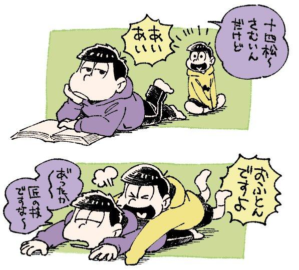 【マンガ】普段の数字と末っ子(おそ松さん)