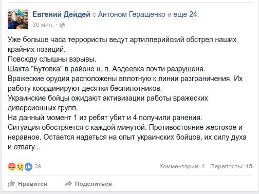 4 воина убиты, 13 ранены - ночные потери украинской стороны. Террористы наносили артудары по Авдеевке, - нардеп Дейдей - Цензор.НЕТ 9570