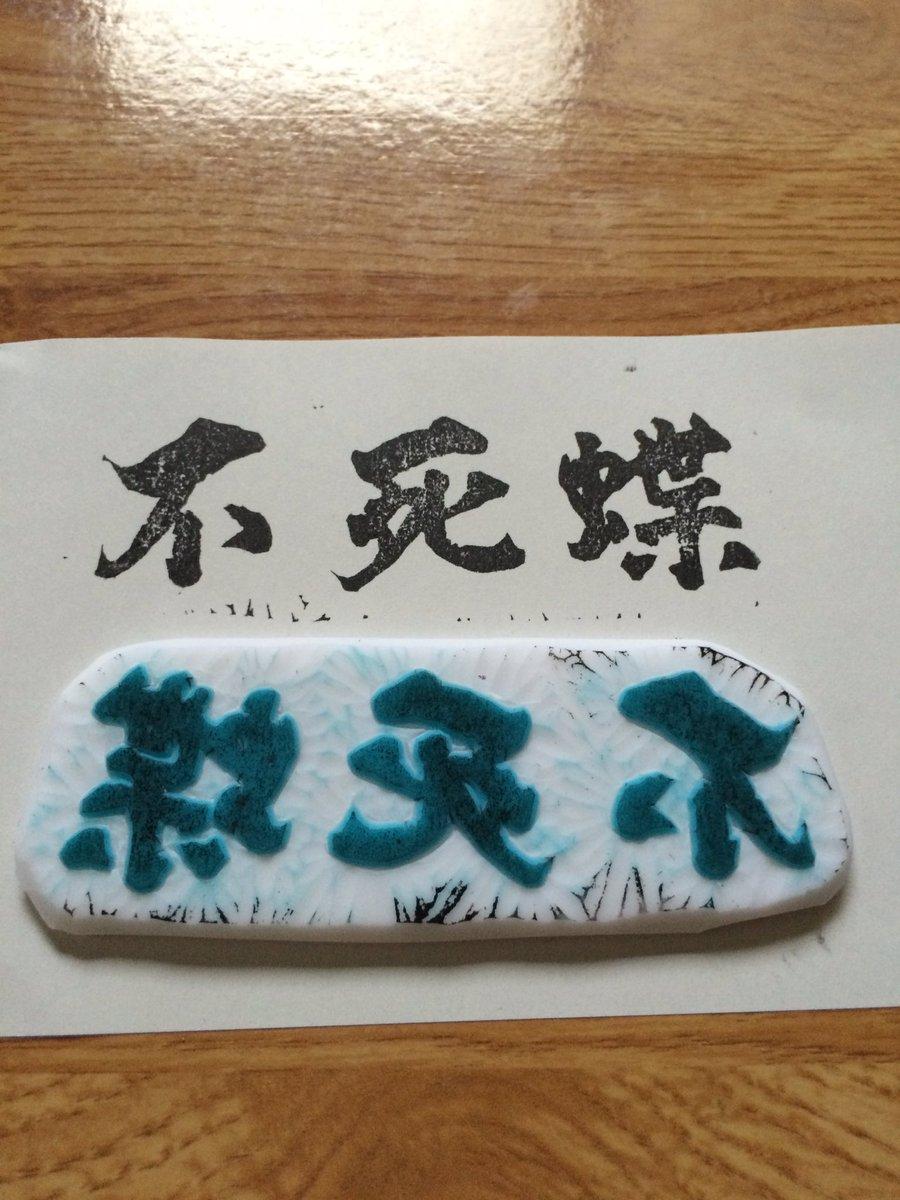 『不死蝶』と『死仮面』を彫りました。#横溝クラフト手芸部 https://t.co/m4aL7FvYTW