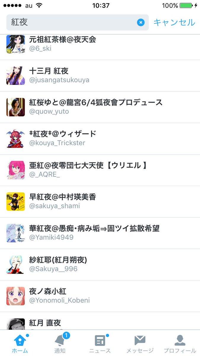 名前 検索 ツイッター