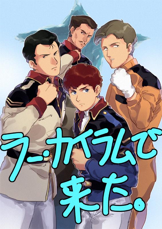 シャアめ! pic.twitter.com/tHkUfUsCKr