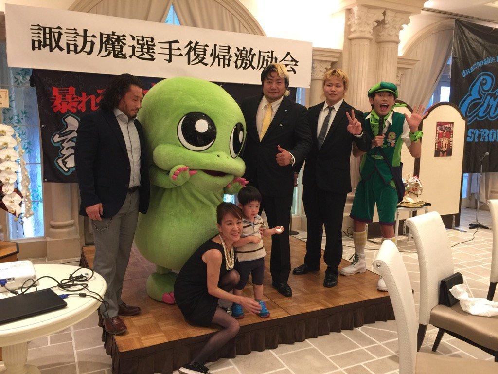 つもりやもり君達が全日本プロレス諏訪魔選手復帰激励に https://t.co/L9Dt0YV8XI
