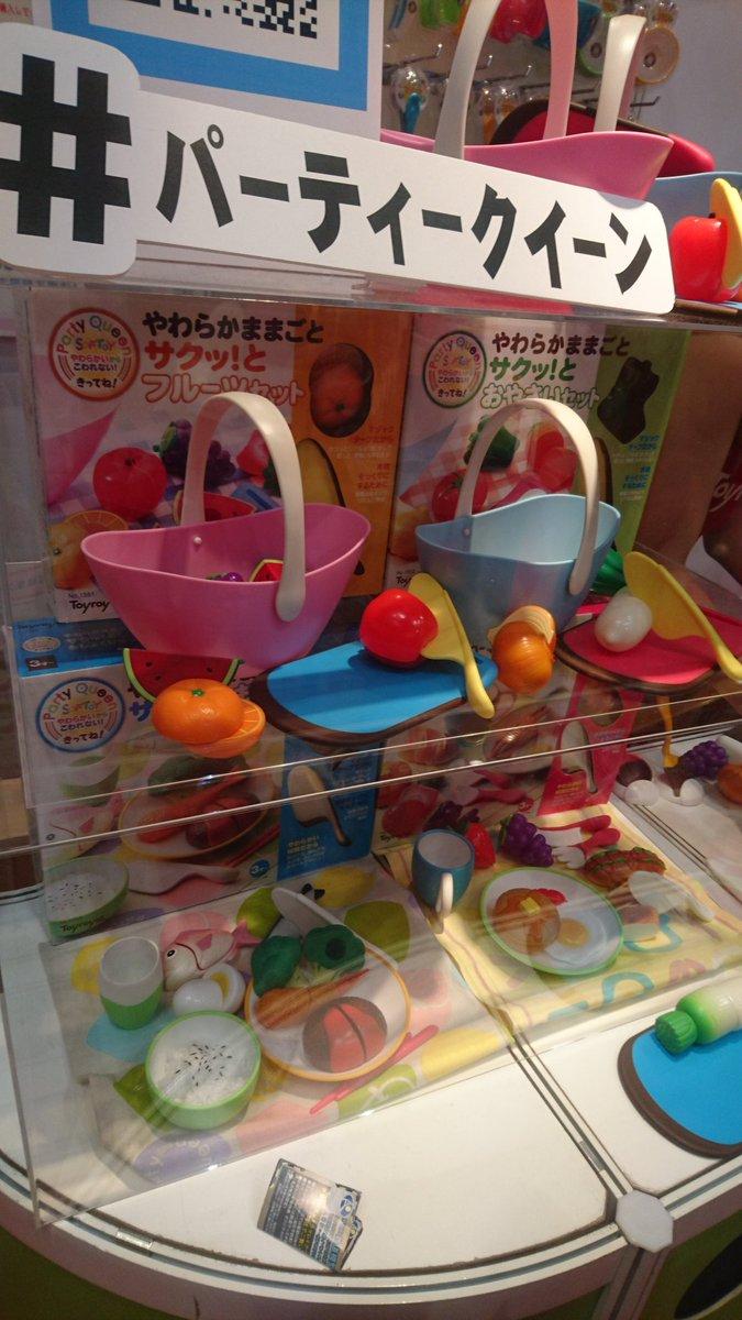 #東京おもちゃショー2016 #トイローヤル #パーティークイーン とっても楽しいです😄 https://t.co/cfwQ31Jzq9