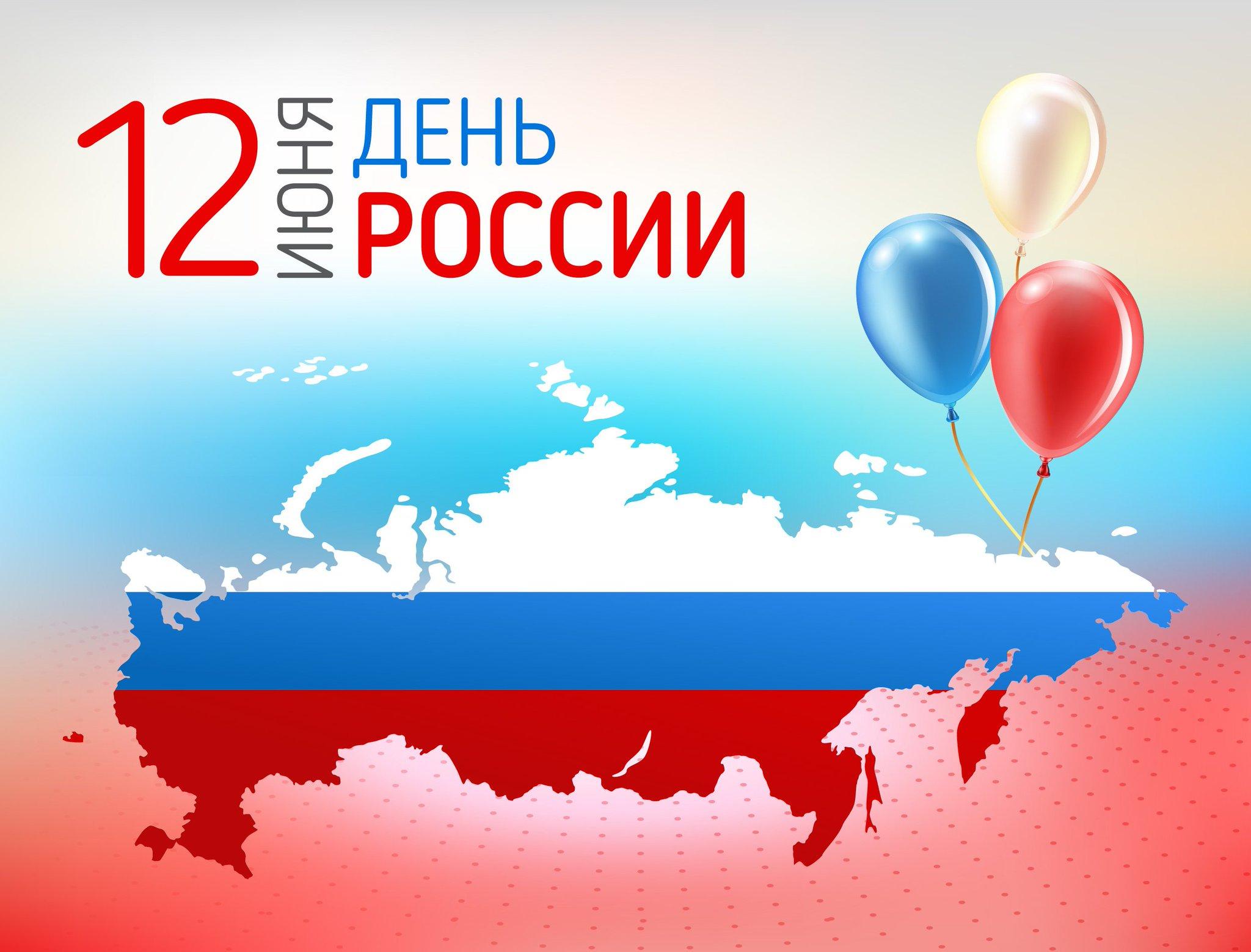 день россии картинка для афиши касается вопроса автора