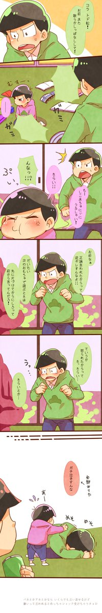 【漫画】トド松(2歳) vs チョロ松