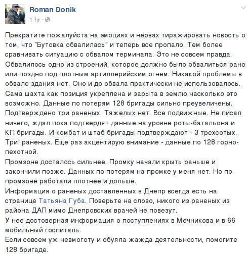 Аваков сварил суп в рамках благотворительной акции для воспитанников школы-интерната - Цензор.НЕТ 3523