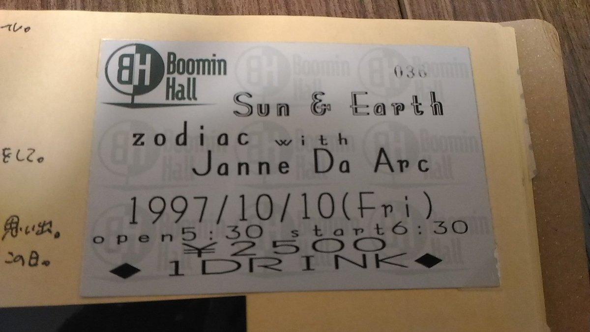 こちらゾディアックとJanne Da Arcの対バンチケットですw https://t.co/OH27jEP7mT