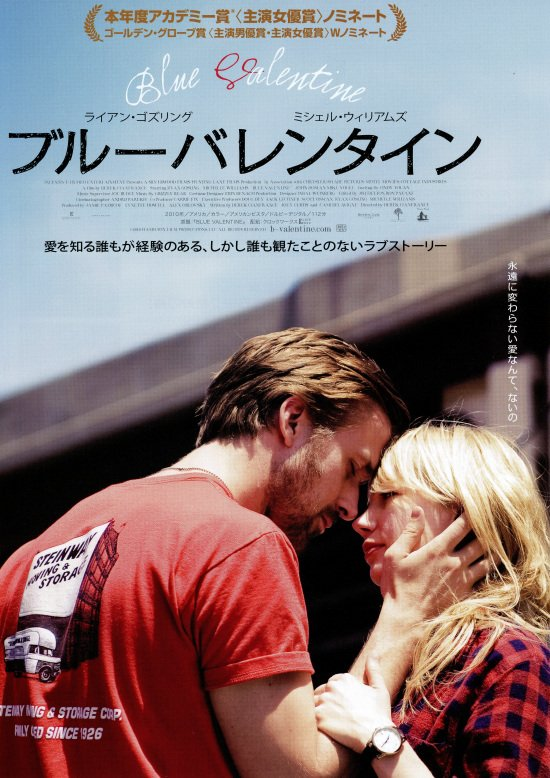 ✩ブルーバレンタイン✩  ライアン・ゴズリング/ミシェル・ウィリアムズほか  2010年公開のアメリカ合衆国の映画 2010年1月24日に第26回サンダンス映画祭で初上映され 第63回カンヌ国際映画祭では「ある視点」部門に出品された