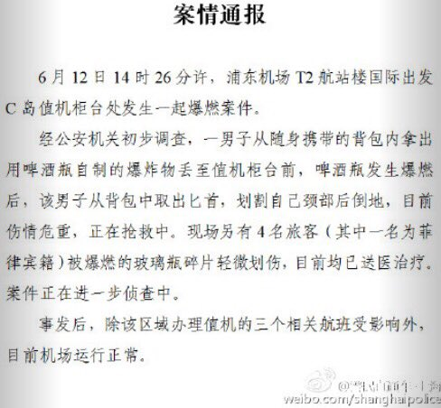 上海空港爆発。警察によると、一人の男がビール瓶の手製爆発物をリュックから取り出し、カウンター付近で爆発させた。男はその後、短刀で首を切って重体と。 https://t.co/Idy7G1k7MC
