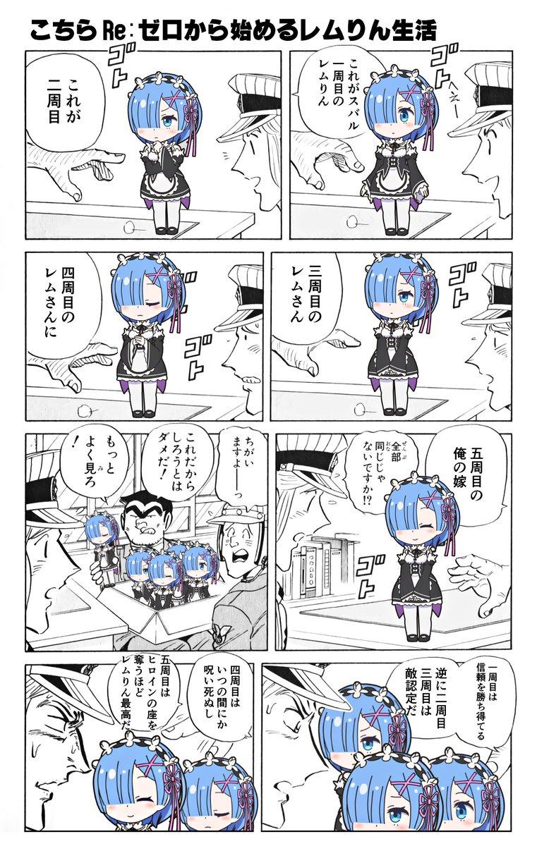 テレ東でリゼロを視聴終えたみんなに、ぷちキャラアニメでデスマな俺の気持ちを伝えておこうと思う。え?仕事しろ?うるさい!!レムりん最高!!! #公式に怒られたら後で謝る #rezero #リゼロ https://t.co/oKYDO6NVYL