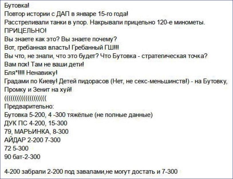 На Майдане почтили память погибших под Авдеевкой бойцов - Цензор.НЕТ 4428