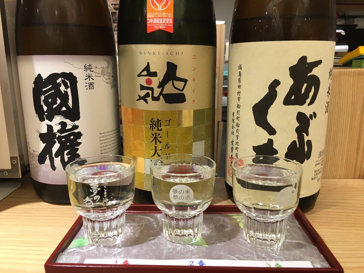 うん、福島県産の銘酒をぜひグリーンコープさんも扱っていただきたい。  #東北六県目の名産品 https://t.co/FiuJXurShw