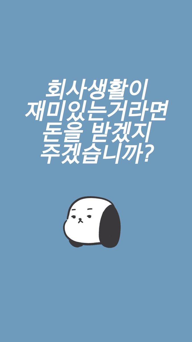 월요일이 다가오니 벌써부터 숨이 막혀온다. 김보통 작가님의 명언을 다시 한 번 되뇌여본다. https://t.co/H9EzL8IbLV