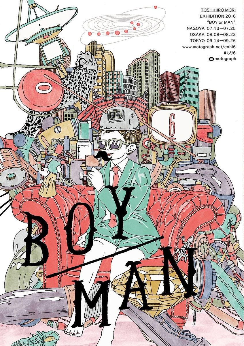 """今年も東京、大阪、名古屋にて個展を開催します!!  森 俊博 2016個展 """"BOY or MAN"""" https://t.co/jukLs1rjpF #もり6 https://t.co/0LLIo3L1UQ"""