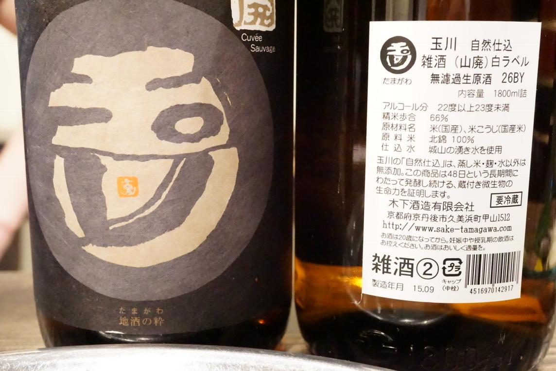 酒税法により22度を超えると日本酒と言えなくなっちゃうため、雑酒②としてリリースされた玉川 山廃 北錦。加水せずに出しちゃう心意気が素晴らしい。 https://t.co/z6Yorfw9Ho
