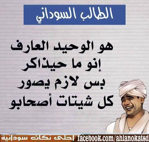 نكات مساطيل سودانية تافهه