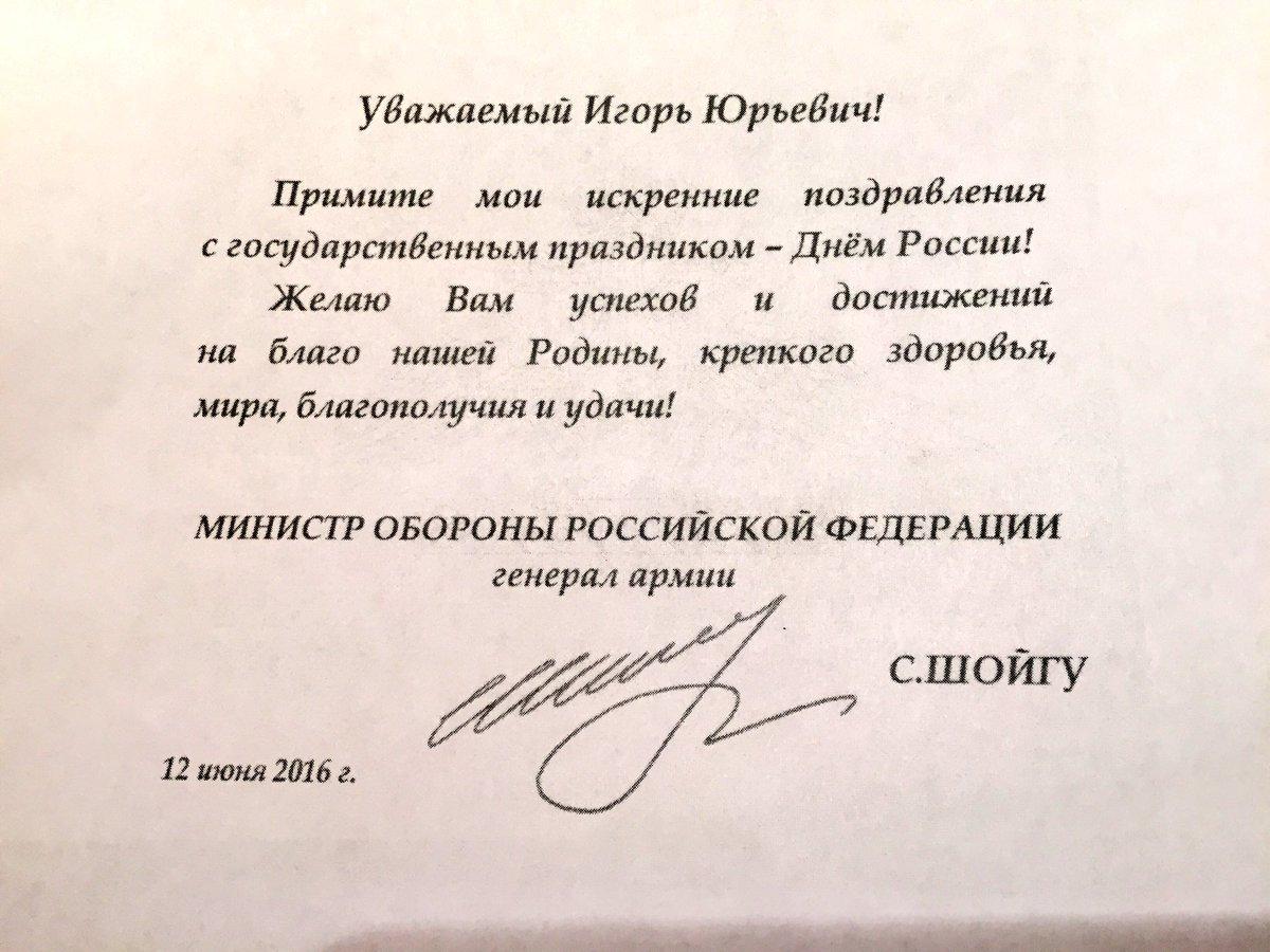 Поздравления президента рф с 23 февраля