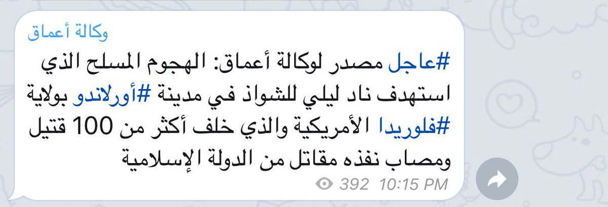 #break: #ISIS media wing Amaq: Source tells us attack on gay club in #Orlando carried out by Islamic State fighter.