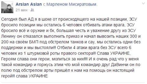 """Украинцы, стоя на коленях, простились с двумя бойцами """"Правого сектора"""" Доком и Гуцулом, погибшими при обстреле шахты """"Бутовка"""" - Цензор.НЕТ 577"""