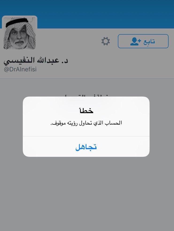 ادارة ـــويـتــ ـــر تغلق حساب الدكتور عبدالله النفيسي بشكل مفاجئ...!