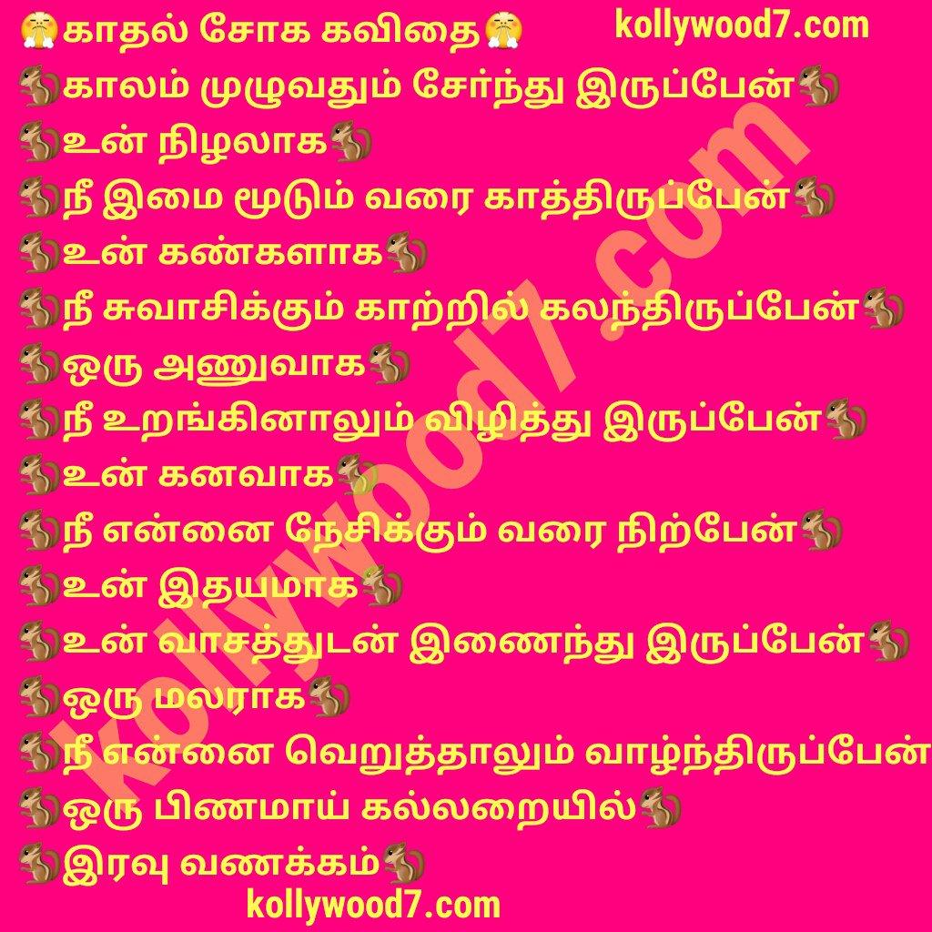 """Tamil News On Twitter: """"Kadhal Soka Kavithai"""