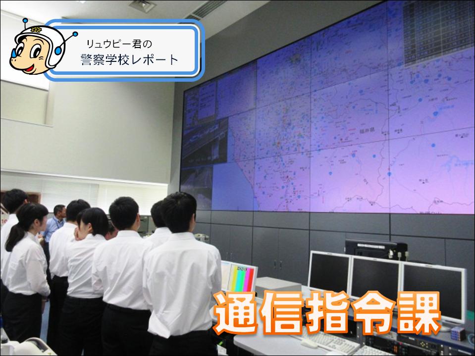 福井県警察採用プロジェクトチー...