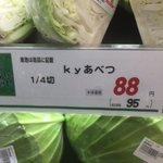スーパーで発見した衝撃的な誤字wあまりに堂々としていて二度見まちがいなし!