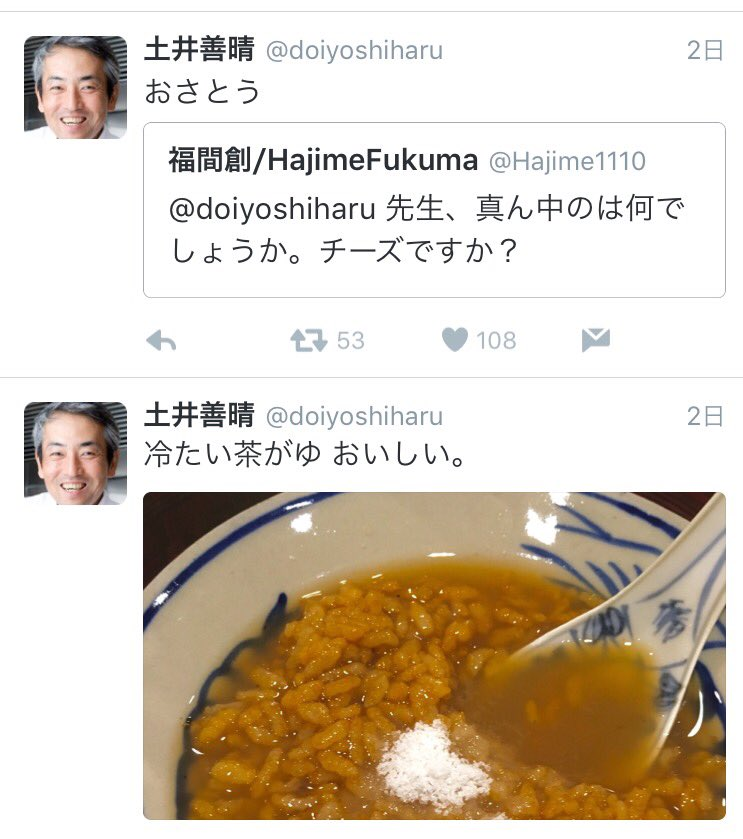 土井先生、言葉覚えたてのロボットみたいで笑っちゃうんだよな。 https://t.co/38btpBJGnP