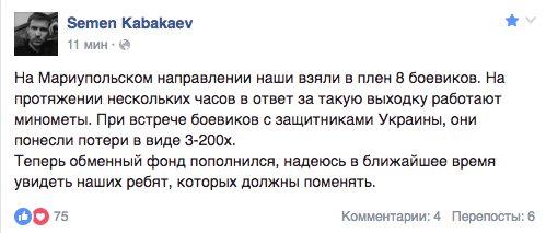 За сутки боевики 71 раз обстреливали украинские позиции: террористы применяют 122-мм САУ, 82-мм минометы и зенитные установки, - штаб АТО - Цензор.НЕТ 2427