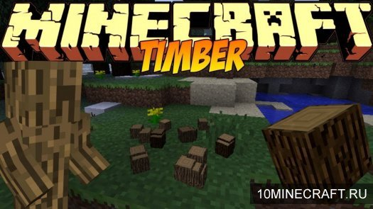 Timber mod для minecraft 1.7.2