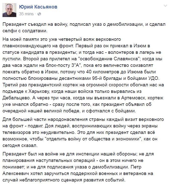 Парубий о снятии неприкосновенности с нардепа Онищенко: Надеюсь, парламент рассмотрит это в первый же пленарный день - Цензор.НЕТ 383