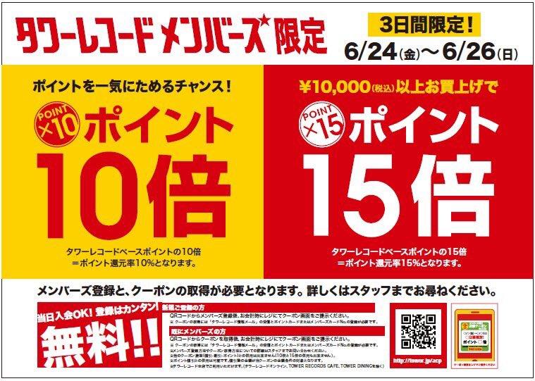 ♫浦和店昨日のチャート♫&メンバーズ本日最終日!!