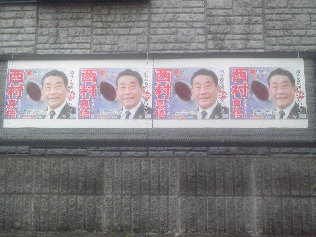 今まで貼っていた運動用ポスター(アイコンの)を、選挙用ポスターに貼り換えた! https://t.co/e6WnCNenOA
