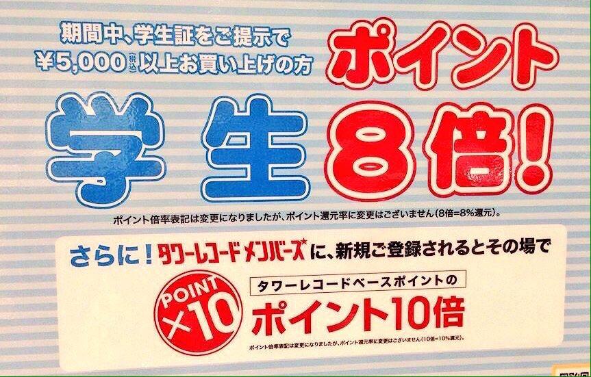 【学生応援キャンペーン】只今、¥5,000以上お買い上げの際にレジにて学生証ご提示でポイント8倍、さらに新規メンバーズご登録でポイント10倍でお付けしております!このお得な機会に是非、ご利用くださいませ!(カツオ)