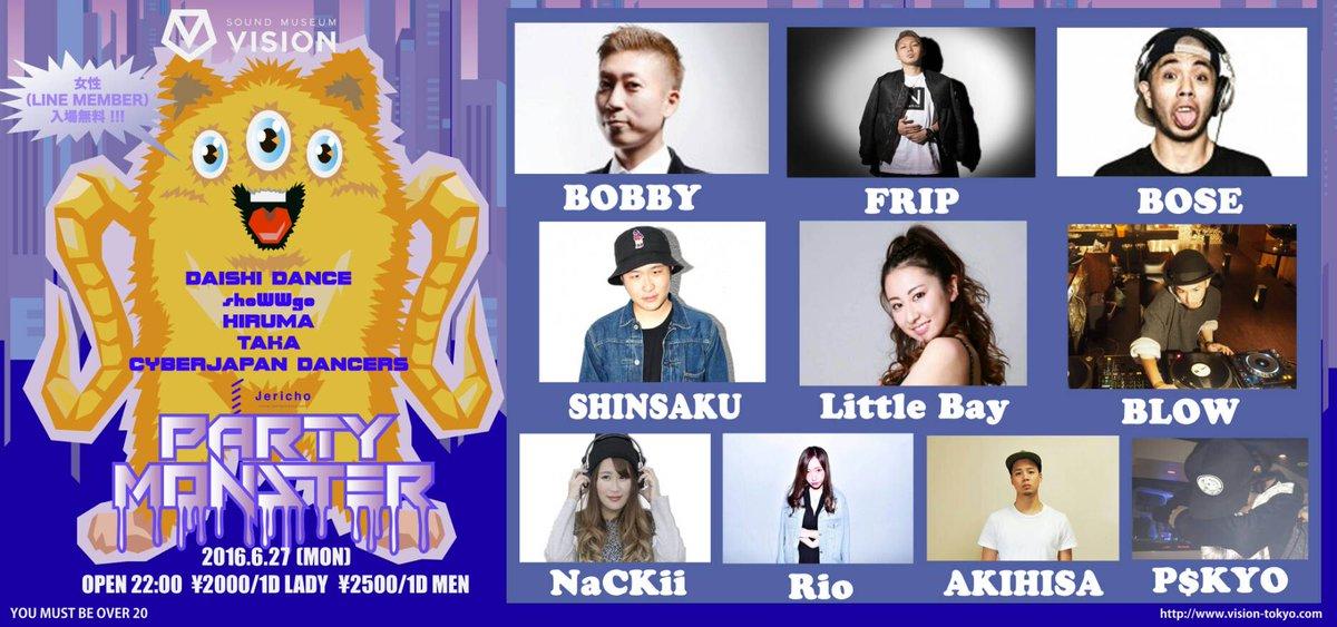 【明日】6/27(月) 『PARTY MONSTER』@渋谷VISION DEEP BOBBY / FRIP / BOSE / Little Bay / SHINSAKU/BLOW/NACKii/RiO/AKIHISA/P$YKO https://t.co/n9IOiu0IUK