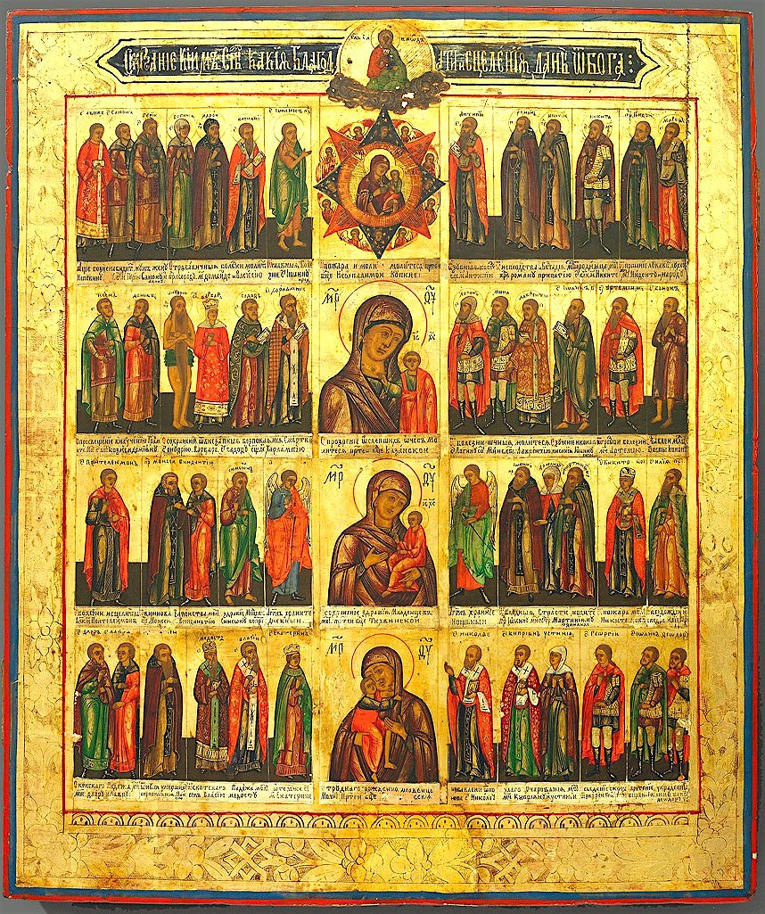 слова том, иконы всех святых с названиями и фото дисковых