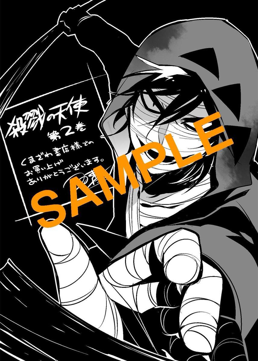 殺戮の天使 公式アカウント On Twitter 明日発売 殺戮の天使 2巻