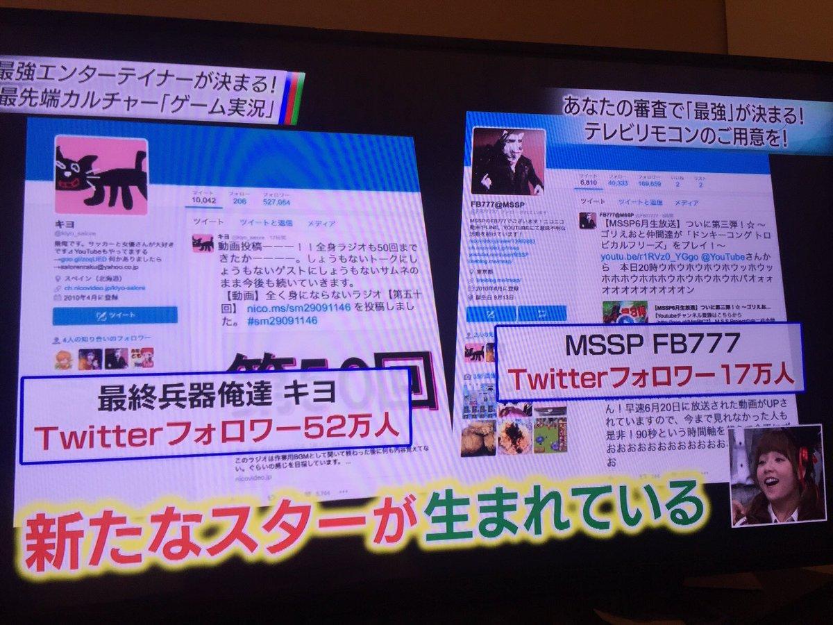 キヨ twitter