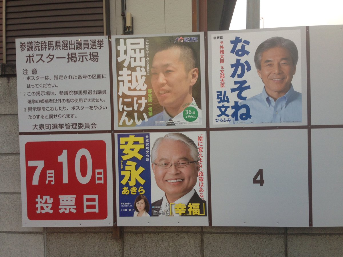 平成28年7月10日執行 第24回参議院議員通常選挙の #senkyoposter