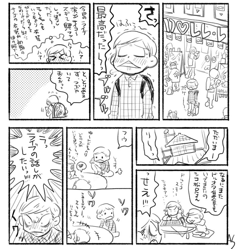 【おそ松さん漫画】聞き上手の2男と新たなるボーイズ爆誕