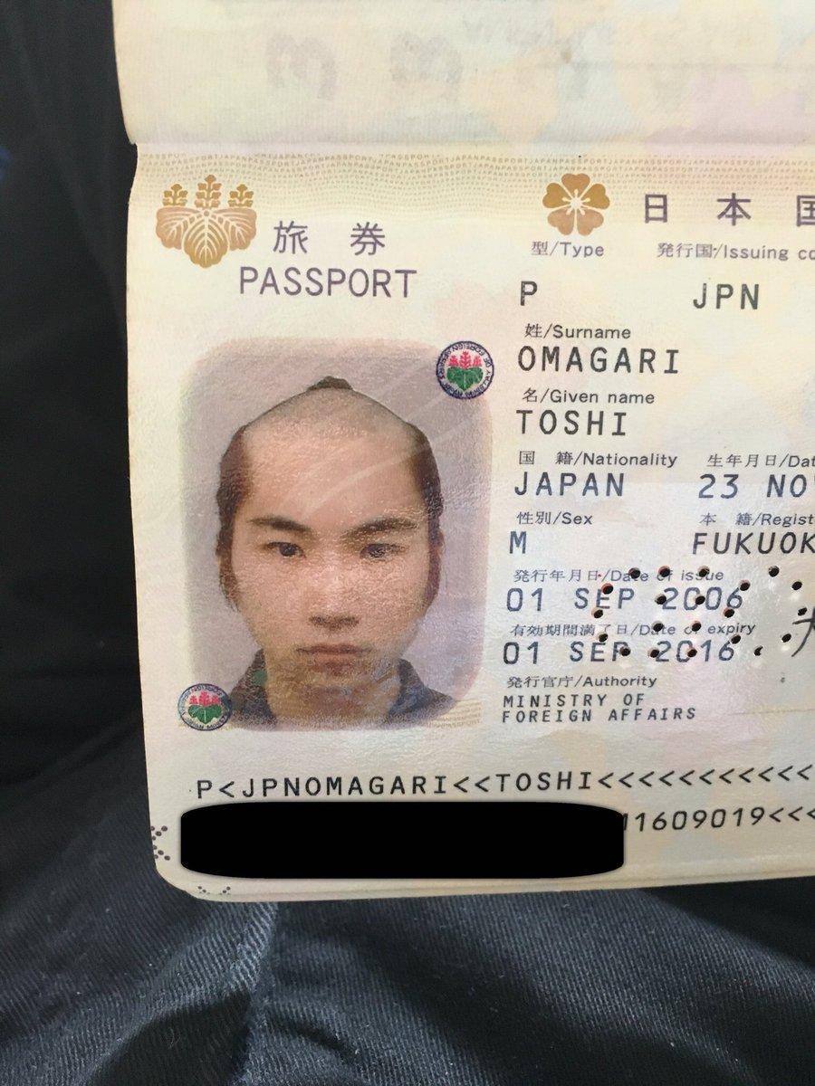 パスポート更新。せっかくチョンマゲ写真で10年通した古いパスポートは回収されるかと思ったら手元に残してもらえた。 https://t.co/sgxEvHt7Jr