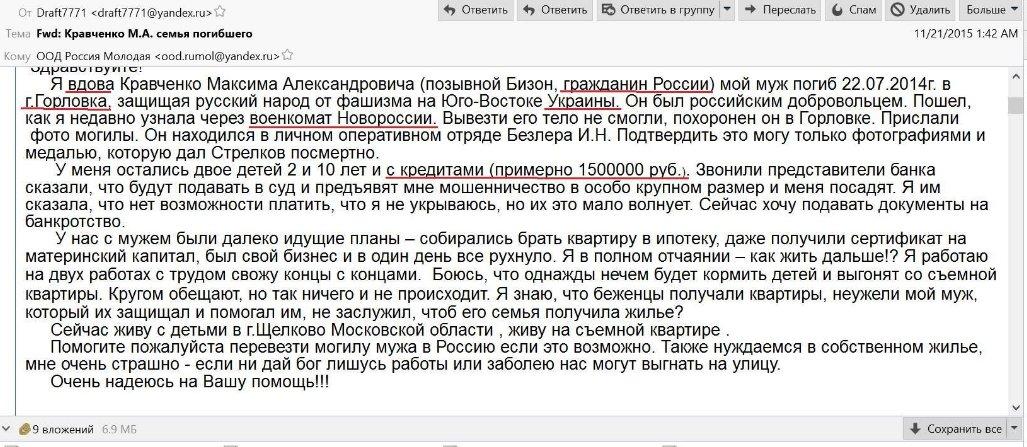 Силы АТО ликвидировали 9 и ранили 8 оккупантов на Донбассе, - Минобороны Украины - Цензор.НЕТ 8296