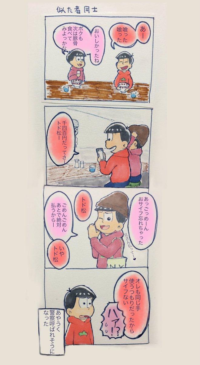 【漫画】『紅松は似た者同士』(おそまつさん)
