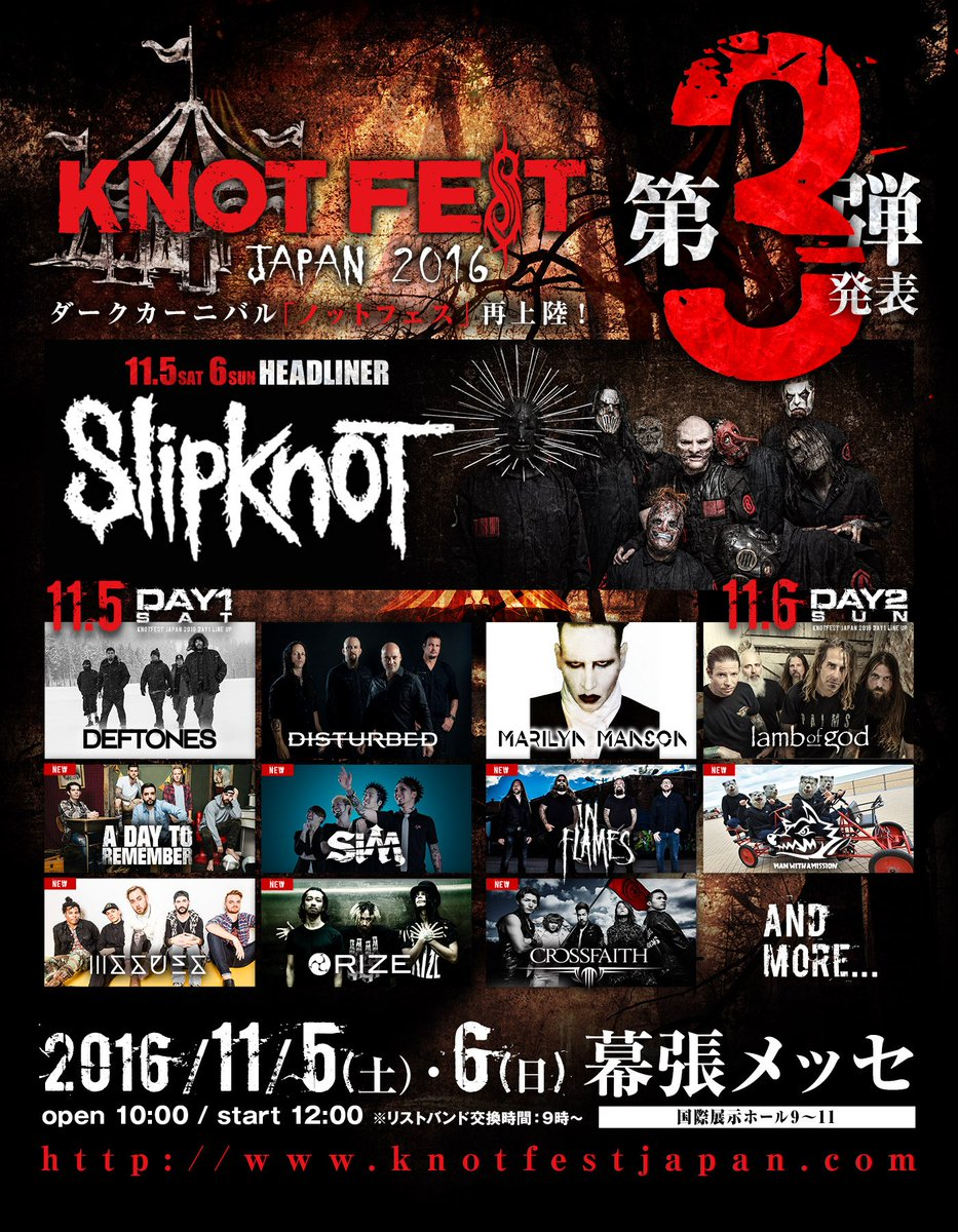 knotfest 2016