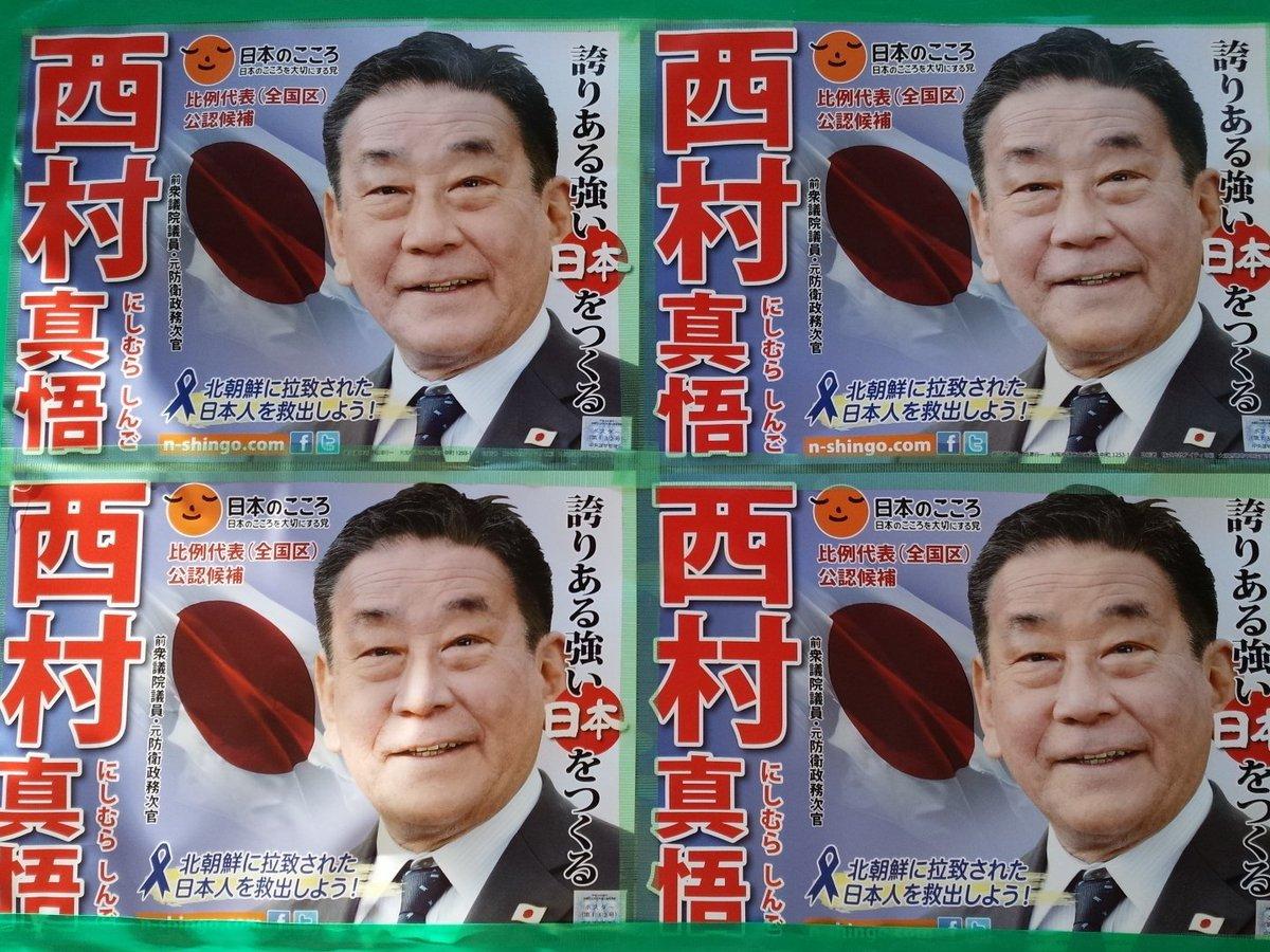 西村真悟さんポスター https://t.co/yykl7k6o1y
