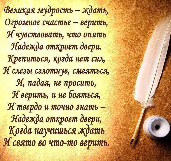 стихи мудрые стихи сложность это
