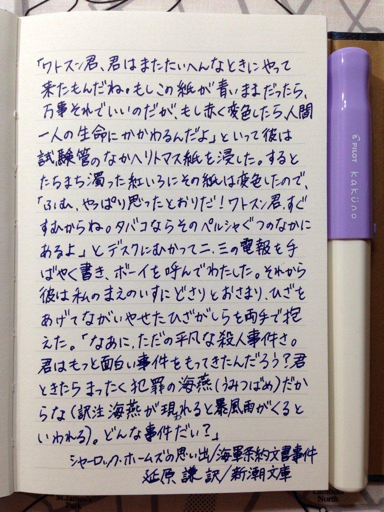 "yuki_guni on Twitter: ""#万年筆..."